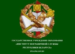 ГУО «Институт пограничной службы Республики Беларусь»