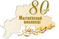 Могилевской области 80 лет